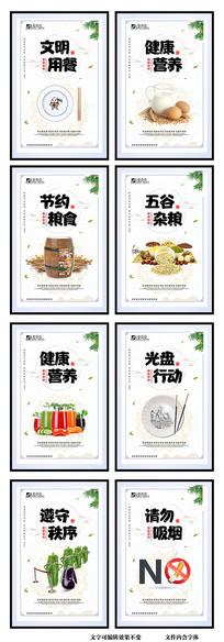 食堂文化宣传挂图