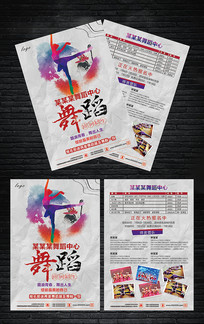 水彩舞蹈招生宣传单设计