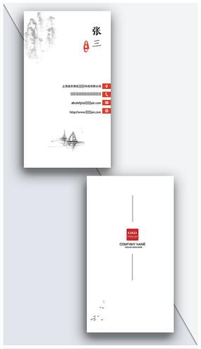 水墨中国风名片模板