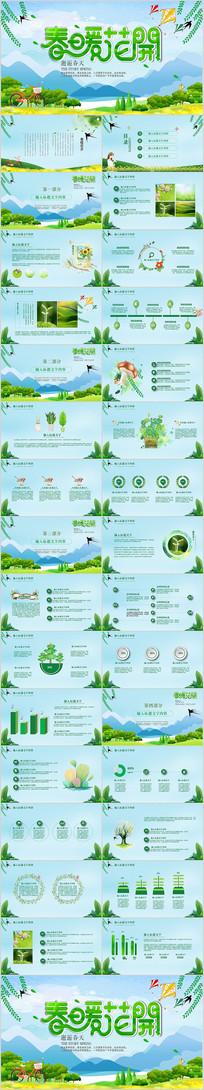 小清新植树环保PPT