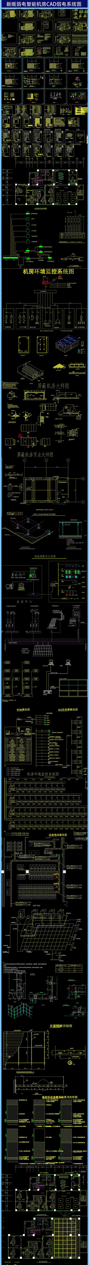 新版弱电智能机房CAD系统图