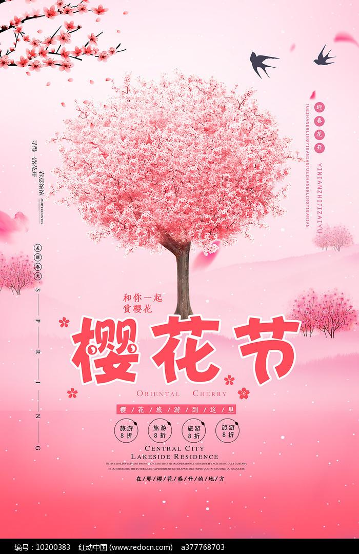 樱花节广告海报设计图片