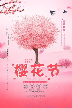 樱花节广告海报设计