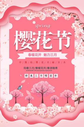樱花节旅行旅游海报