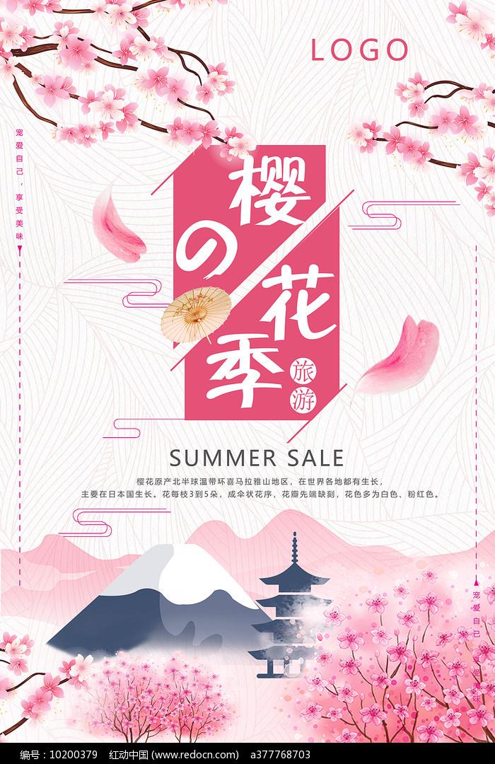 樱花节旅游海报图片