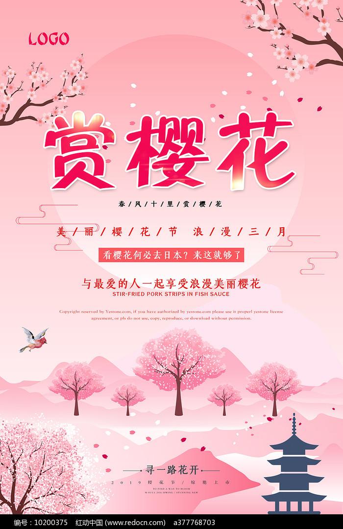 樱花节宣传海报图片