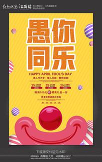 愚人节促销宣传海报设计