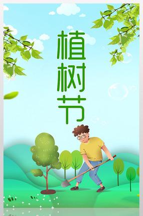 植树节宣传海报 PSD