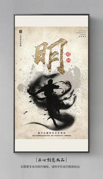 中国风公司办公室装饰挂画