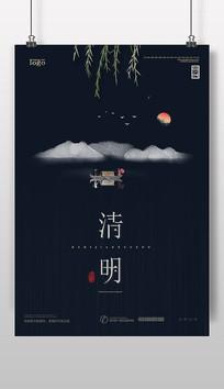 中国风清明时节清明节海报