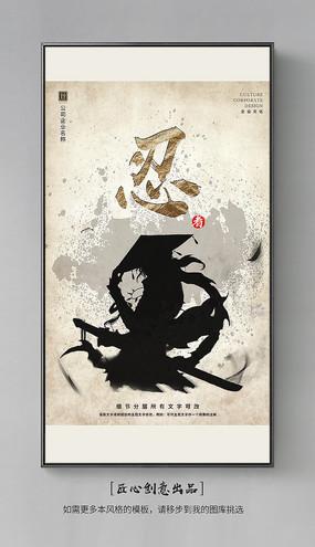 中国风企业文化展板PSD模板