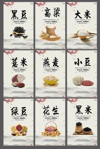 中国风五谷杂粮展板