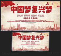 中国梦复兴梦宣传展板