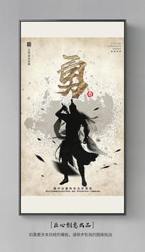 中国水墨风企业文化挂画PSD