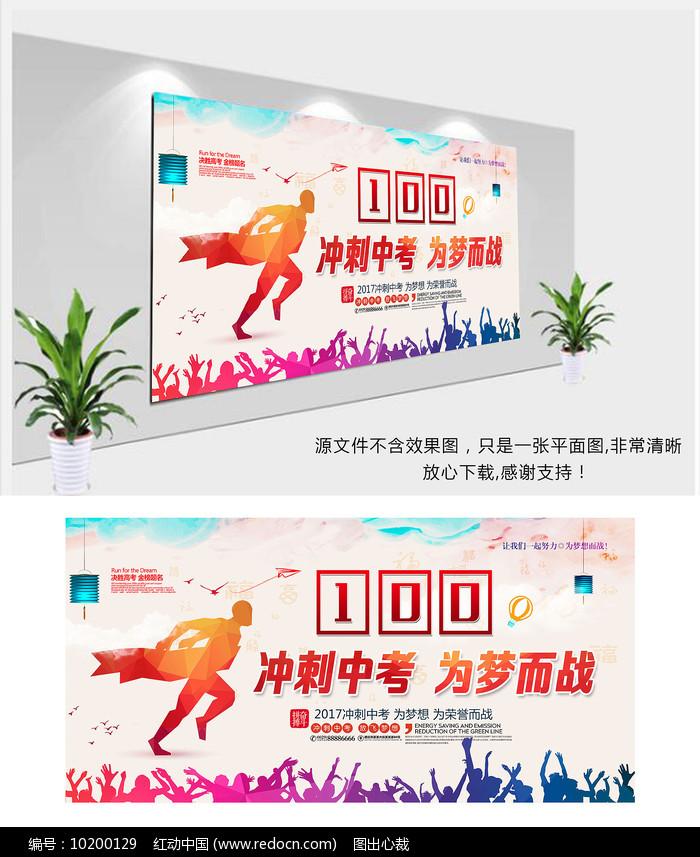 中考冲刺100天海报图片