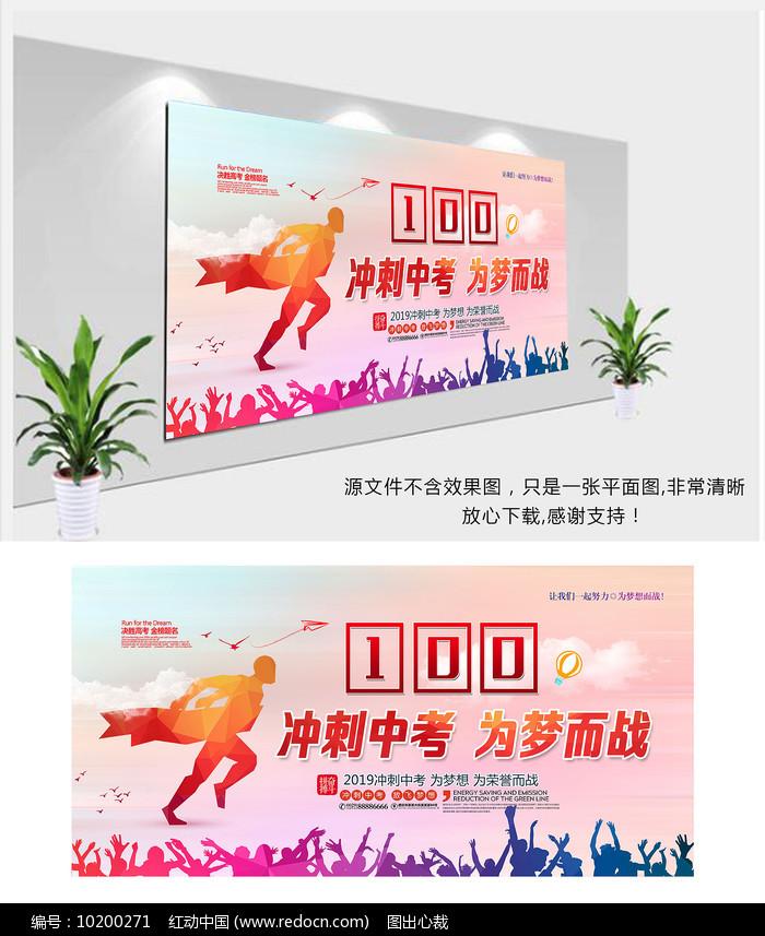 中考励志海报图片