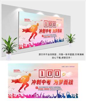 中考励志海报 PSD