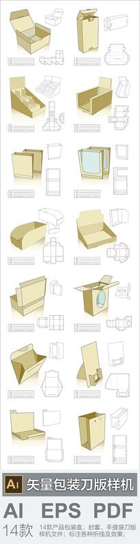 14款产品包装刀版效果图
