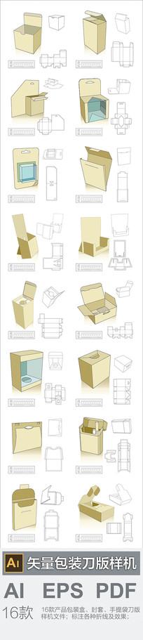 16款产品包装刀版效果图
