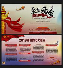 2019聚焦两会宣传展板