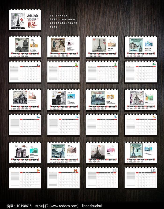 2020国际大都市明信片台历图片