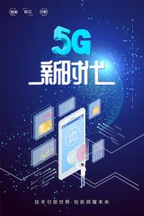 5G新时代商业宣传海报