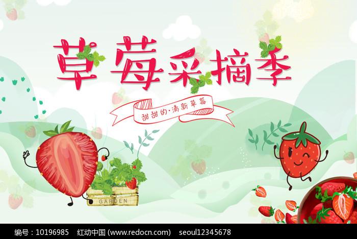 草莓采摘季展板图片