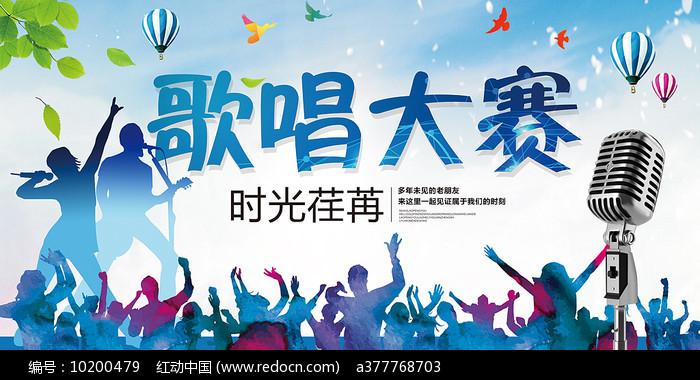 唱歌大赛活动海报图片