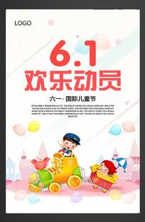 创意欢乐儿童节海报设计