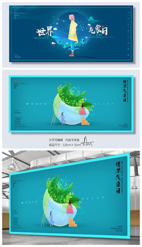 创意世界气象日国际气象节海报