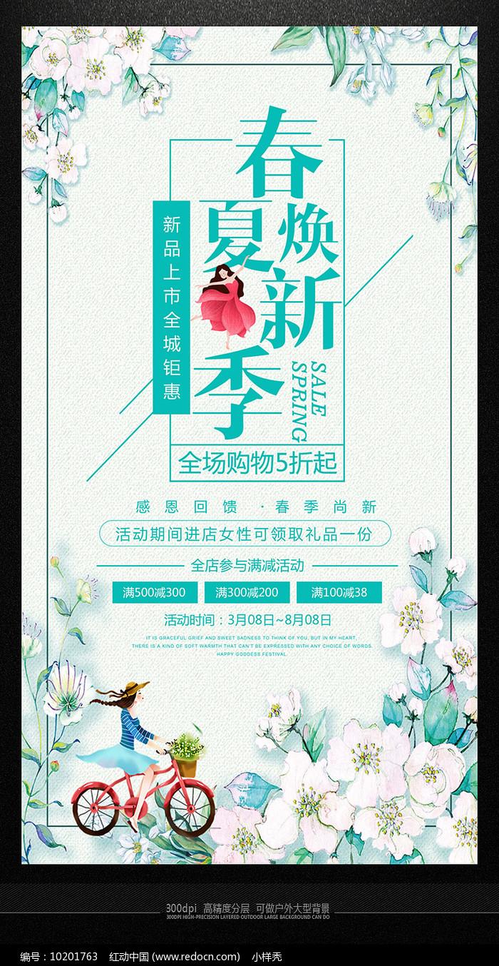 创意时尚清新春夏新品海报图片