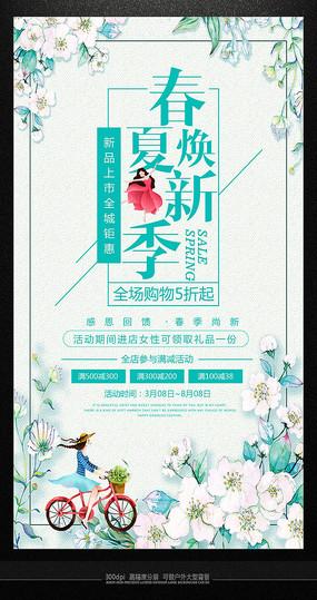 创意时尚清新春夏新品海报 PSD