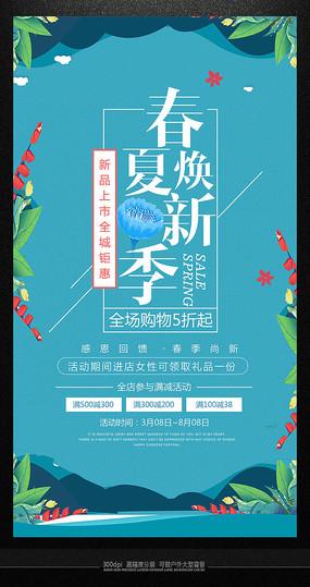 春夏新品活动促销宣传海报素材 PSD