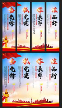 党建文化挂画宣传展板