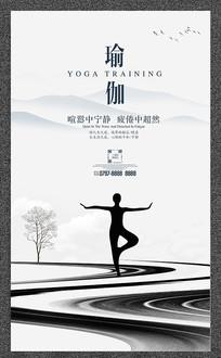 大气水墨瑜伽海报