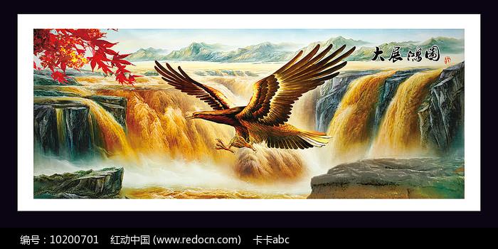 大展宏图山水画老鹰装饰画图片