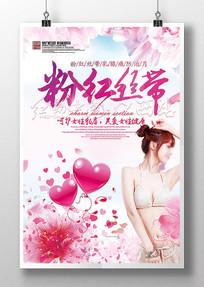 粉红丝带关爱女性健康公益海报