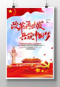 改革再出发共筑中国梦展板