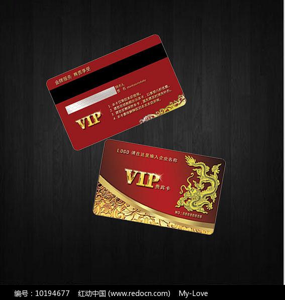 高档VIP卡图片