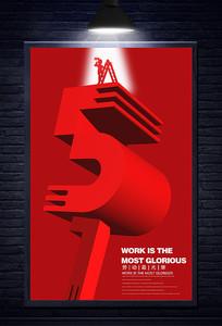 高端51劳动节宣传海报