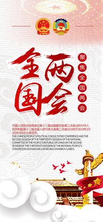 红色党政聚焦全国两会宣传海报