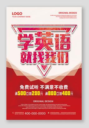 红色英语辅导班海报