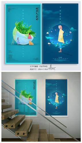 简约创意世界气象日海报