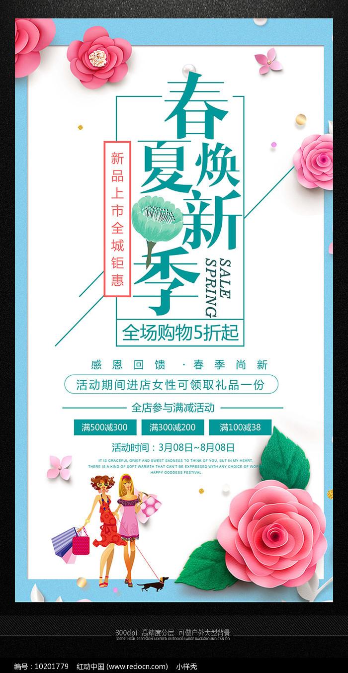 简约时尚大气春夏新品海报图片