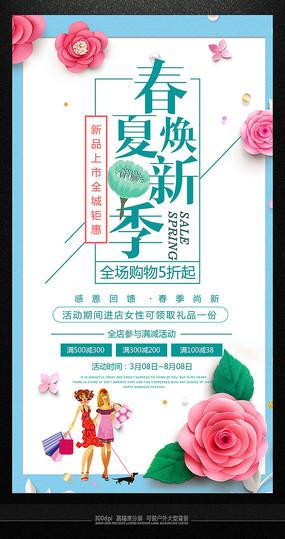 简约时尚大气春夏新品海报 PSD