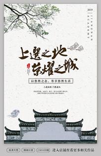 简约中式江南房地产宣传海报