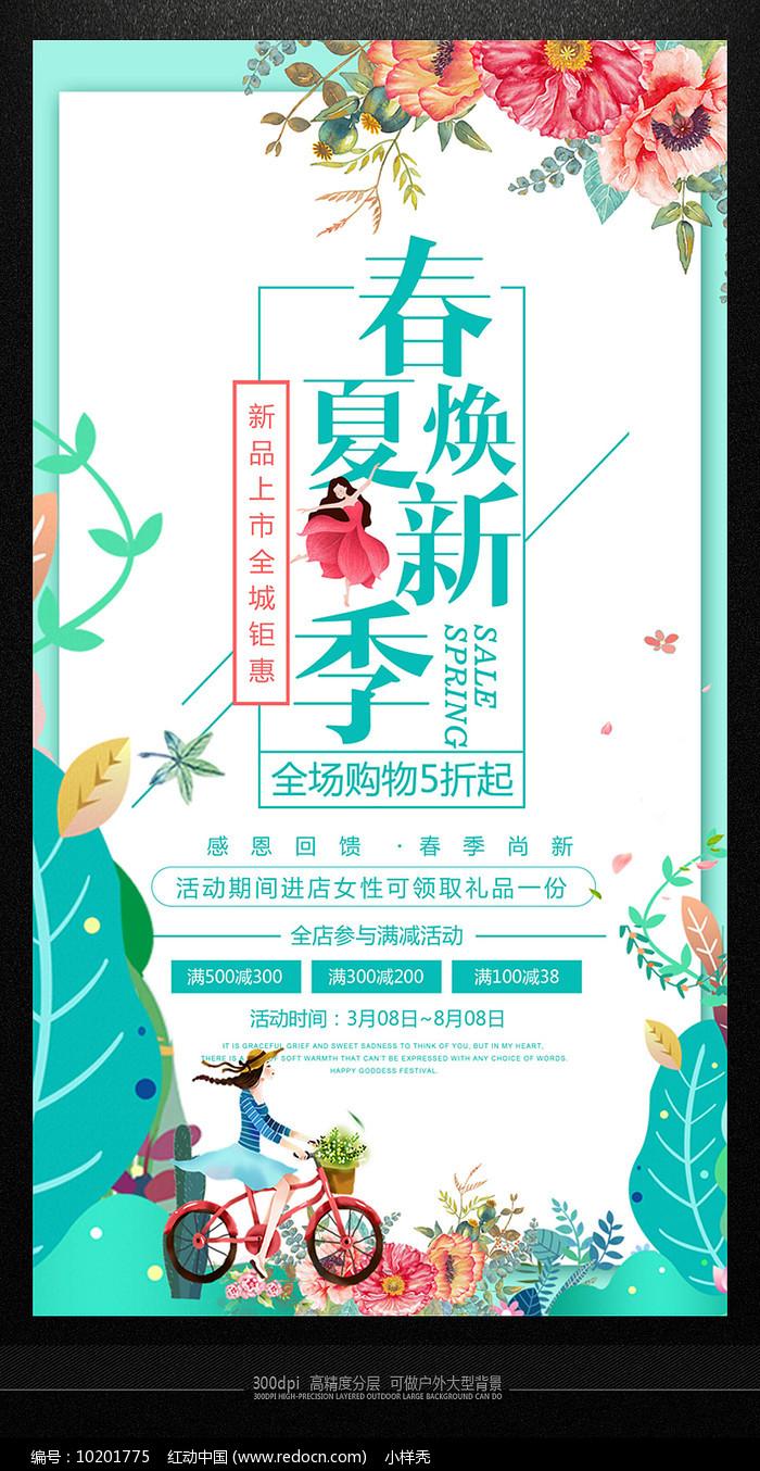 精品大气最新春夏新品海报图片