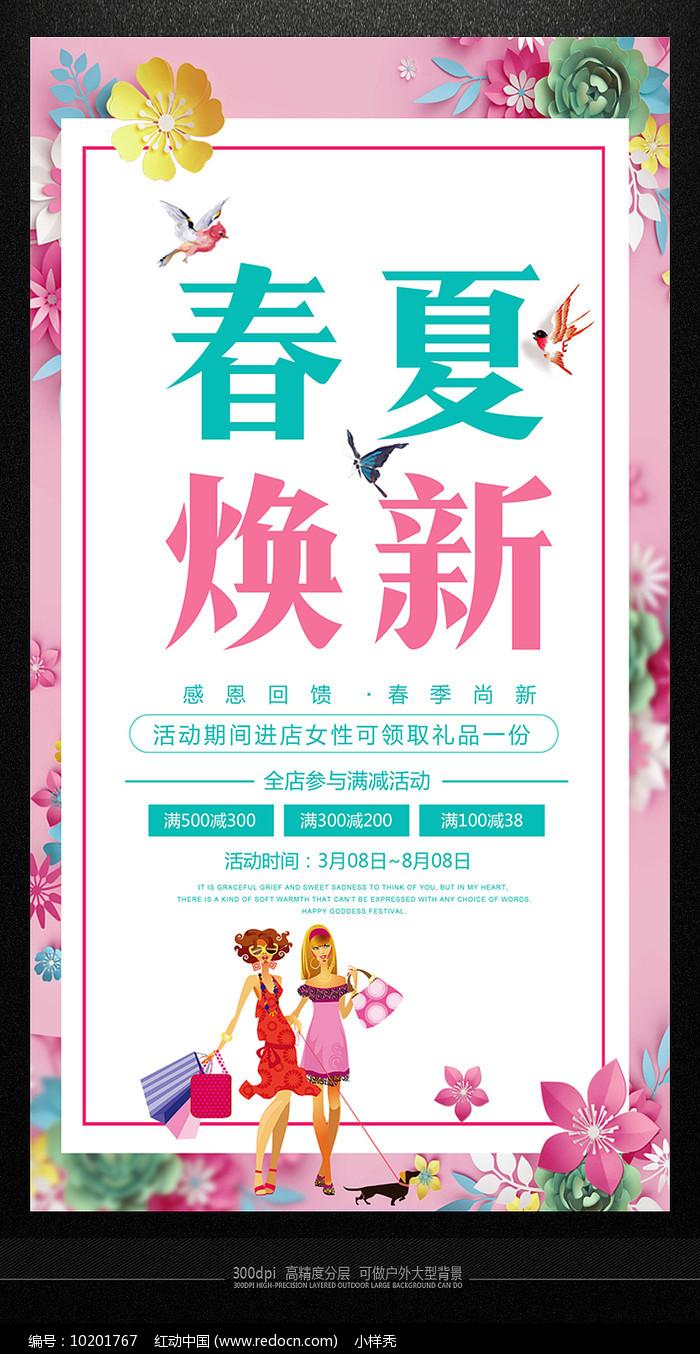 精品高档春夏焕新促销海报图片
