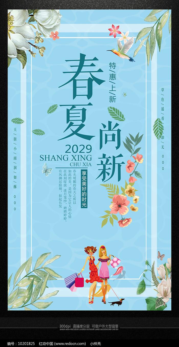 精品最新春夏尚新促销海报图片