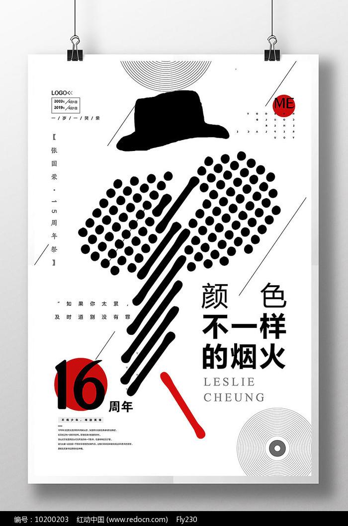 纪念张国荣16周年海报图片